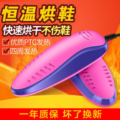 烘鞋器暖鞋器干鞋器烤鞋器除臭杀菌防漏电阻燃材料双核发热