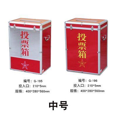 小号投票箱不透明选举箱铝合金包边带锁选票箱落地式募捐箱捐款箱