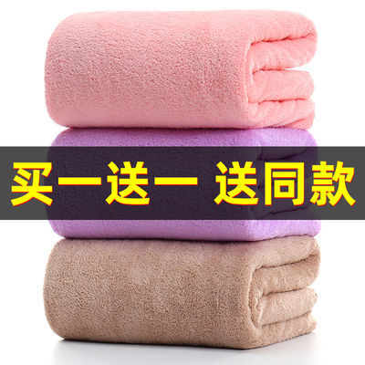 【买一送一】成人大浴巾男女加厚速干不掉毛儿童柔软吸水洗澡浴巾