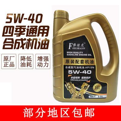 正品夏季合成汽车机油小车机油轿车机油面包车机油3.5升SN5W-40