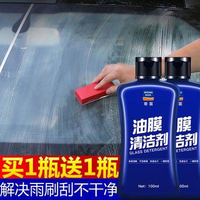 汽车用前挡风玻璃清洁清洗剂车窗去油膜净去除强力去污防雨去雾剂
