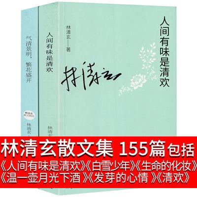 林清玄散文精选作品集全2册 作家出版社  青少年初中生版畅销书籍