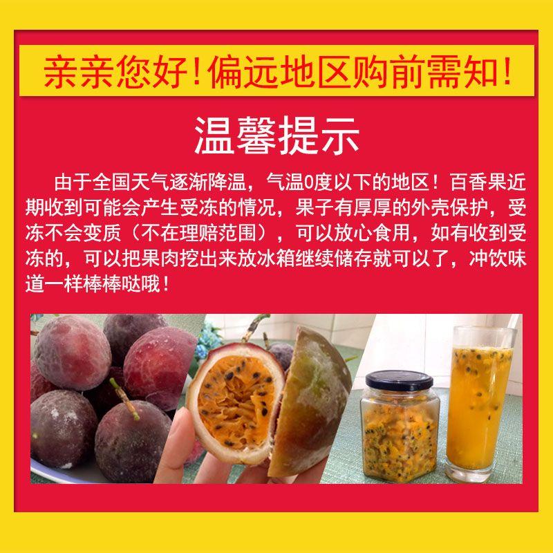 【送开果器】广西百香果大果5斤装2/3斤12个新鲜水果酸甜果大多汁_1