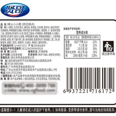 g食品小吃贤哥小小脆辣棒65g*4包香辣味湖南重庆特产小吃手工面筋