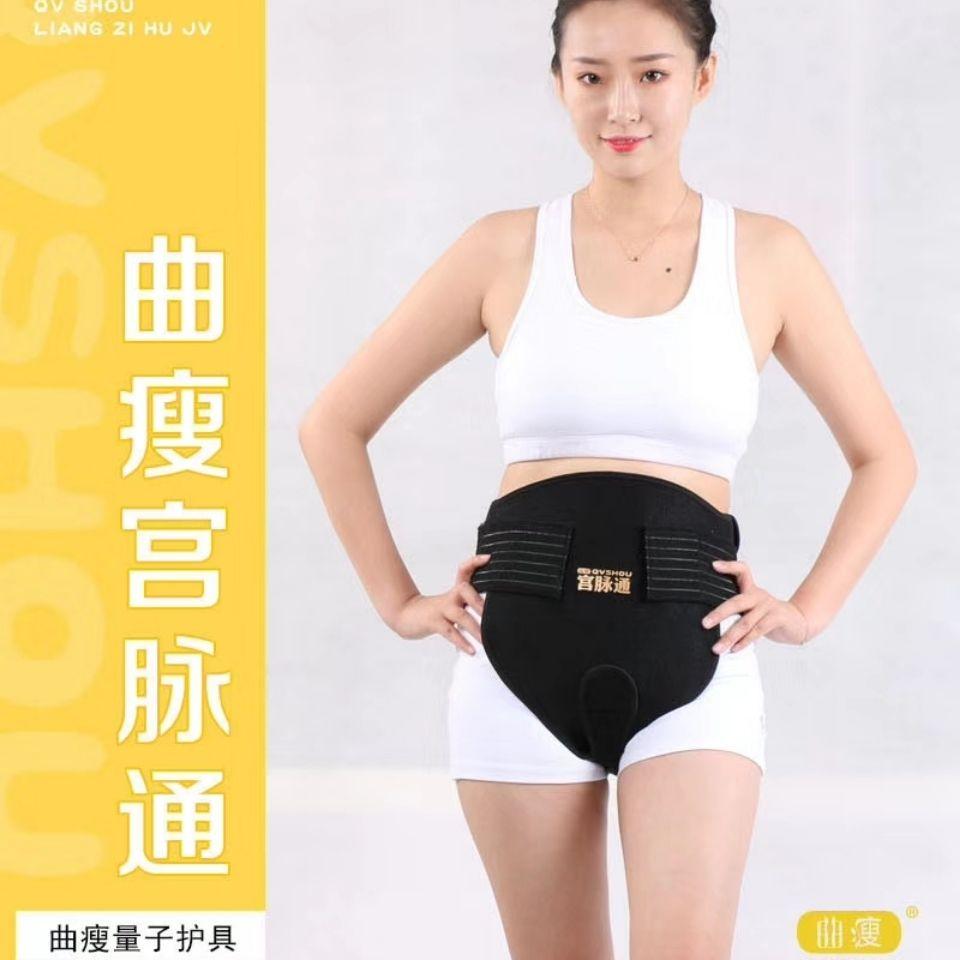 曲瘦宫脉通护理宝量子能量暖宫养巢告别痛经护宫暖腹特价