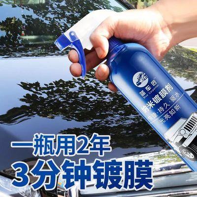 汽车镀膜镀晶液体玻璃纳米水晶镀度金正品车漆镀晶封釉漆面镀膜剂