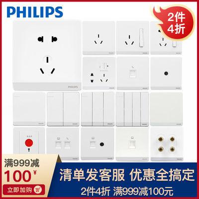 飛利浦 PHILIPS 飛逸白色墻壁五孔插座5孔二三插86型空調插面板