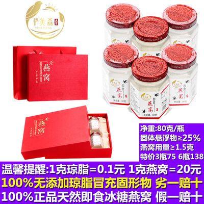 正品即食天然冰糖燕窝礼盒孕妇中老年女人滋补元气血营养品1瓶6瓶