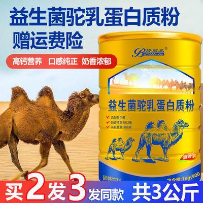 【1公斤 买2送1】益生菌驼乳蛋白质粉成人奶粉中老年新疆驼奶正品