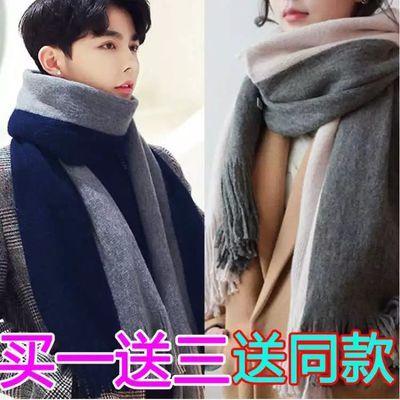 双色拼接情侣围巾男秋冬季韩版围巾男士女学生仿羊绒保暖加厚围脖