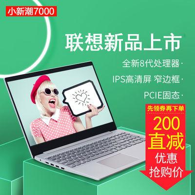 Lenovo/联想小新潮7000笔记本电脑八代i5 i7窄边超薄便携13英寸i3