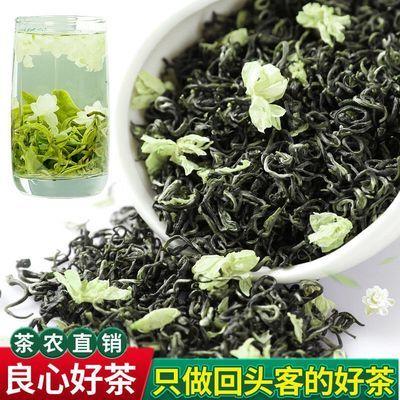 买一斤送半斤浓香型茉莉花茶2020新茶散装毛尖白毫银针袋装花草茶