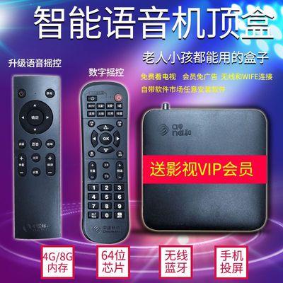 全网通网络电视机顶盒免费电视盒无线wifi高清4K投屏语音换台VIP