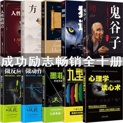 狼道鬼谷子墨菲定律人性的弱点羊皮卷读心术为人处世成功励志书籍