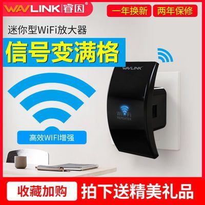 睿因wifi增强器信号放大器加强扩展无线中继家用宽带网络高速穿墙