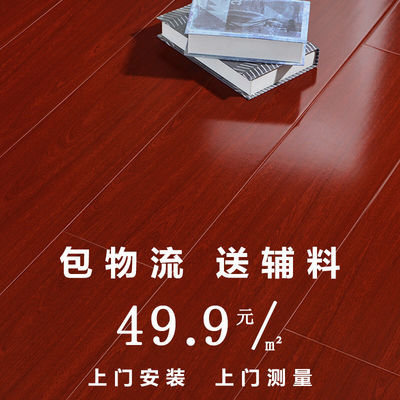 品圣12mm强化复合木地板 高密度基材封蜡防水耐磨防烟头 明星代言【3月5日发完】
