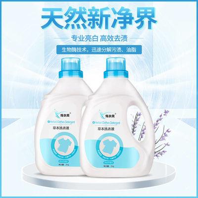 【4-8斤】洗衣液薰衣草香型 洗衣液香味持久 留香低泡易漂家庭装