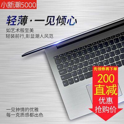 联想小新潮5000笔记本电脑i5-7200超薄大学生LOL游戏i7手提本15.6