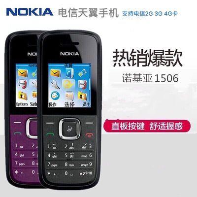 CDMA诺基亚1506电信版手机学生备用老款老人经典怀旧按键小手机