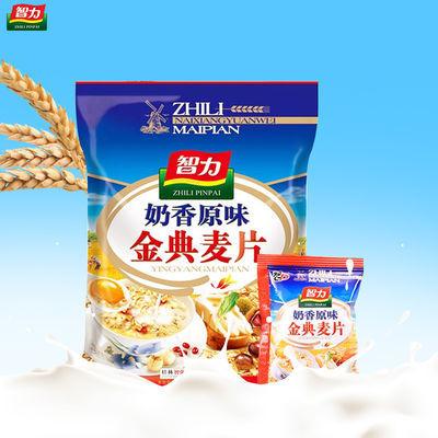 智力原味金典奶香燕麦片早餐即食免煮营养学生代餐粉粥袋装
