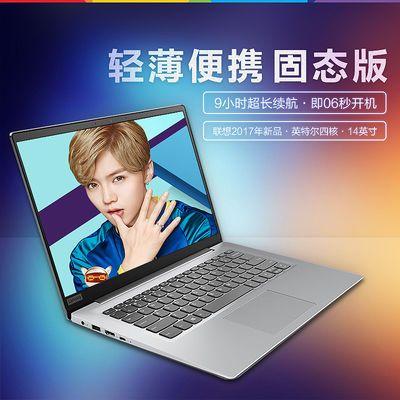 【联想全新正品】120S 14英寸超薄便携窄边框手提 学生笔记本电脑