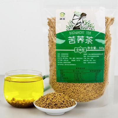 黑苦荞茶 荞麦茶 全株苦荞茶500g袋 四川大凉山特产包邮