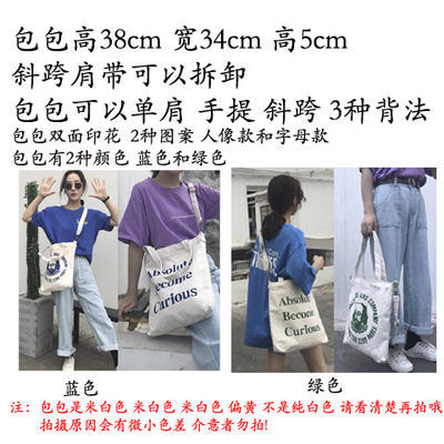 原创新品可拆卸肩带文艺百搭帆布单肩包韩国帆布包斜挎包女包学生
