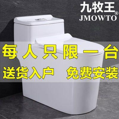 九牧王家用马桶卫生间卫浴成人老人虹吸式静音防臭节水抽水坐便器