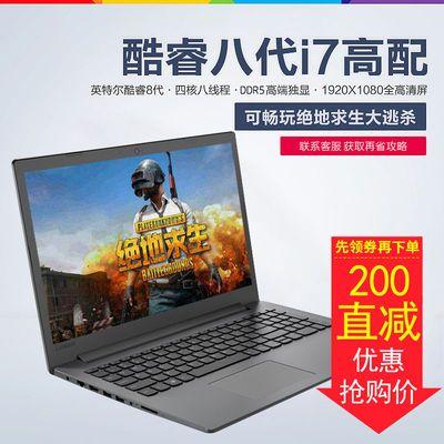 【联想全新正品】笔记本电脑八代i7 i5四核手提游戏本 DNF吃鸡LOL
