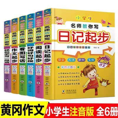 黄冈作文全套6册小学生作文书彩图注音版一二三年级看图说话写话