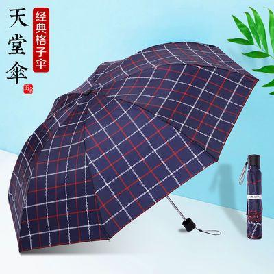天堂伞正品格子雨伞加大双人伞全钢骨学生折叠雨伞男女商务三折伞