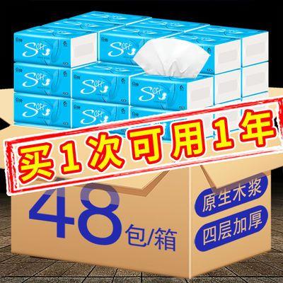 48/10包雪亮原木便携装抽纸整箱批发家用面巾纸巾餐巾纸卫生纸抽