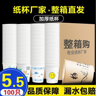 特价一次性杯子纸杯批发包邮加厚喜庆家用商务办公茶水杯子230ml