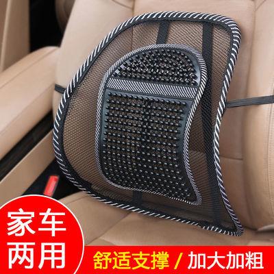 汽车腰靠夏季座椅透气腰靠按摩腰垫靠背办公室护腰靠垫车内饰用品