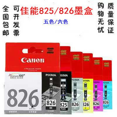 佳能CanonIP4980IX6580 825 826墨盒IP4880MG5180MG5380原装墨盒