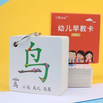 一年级识字卡片人教版上册下册语文生字儿童全套小学生拼音认字