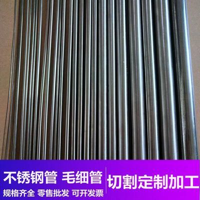 304不锈钢管 毛细管 空心圆管 外径3 4 5 6 7 8 9 10 11 12 13mm【3月7日发完】