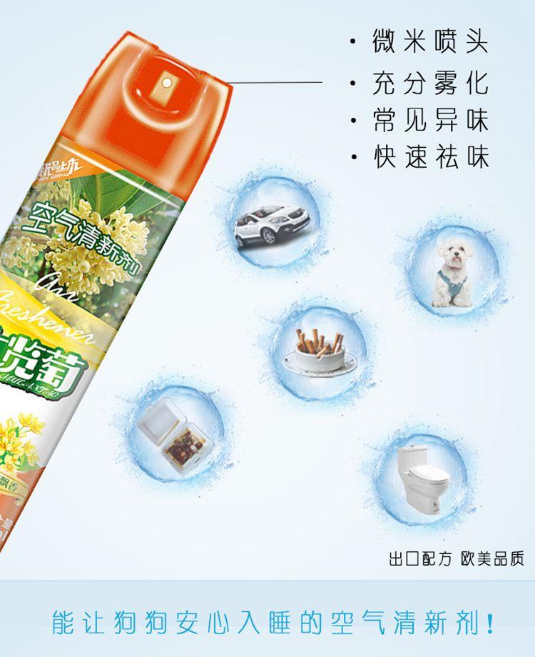 【500ml空气清新剂】家用喷雾卧室内KTV异味持久除臭清香厕所留香车用