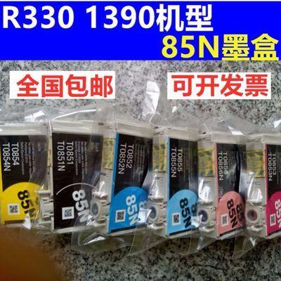 爱普生EPSON1390R330原装墨盒R330拆机墨盒1390墨盒T0851黑色墨盒