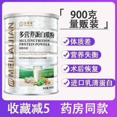 900G】美莱健蛋白质粉增强蛋白粉免疫力非奶粉学生成人中老年