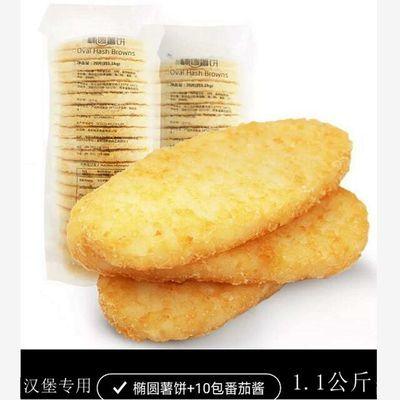 抖音同款送10包酱肯德基薯条冷冻薯条蓝威细薯麦肯粗薯笑脸薯椭圆