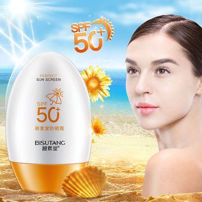 防晒霜spf50男女面部全身防紫外线美白隔离防水防汗补水保湿正品