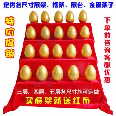 定制砸金蛋架子定做展架任意尺寸阶梯台阶式金蛋展架红布展台货架