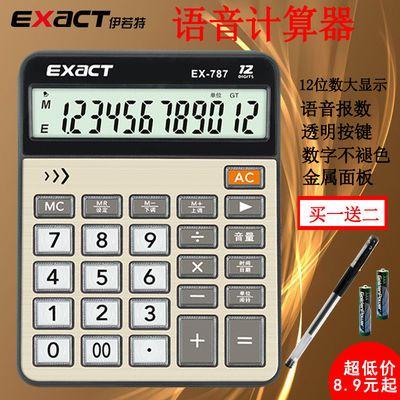 太阳能多功能计算器大号办公用品语音商务财务电子专用计算机学生