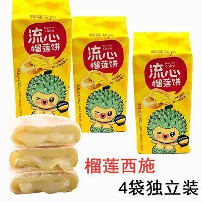 榴莲西施流心榴莲饼200g*4袋装特色糕点心网红零食休闲办公水果饼