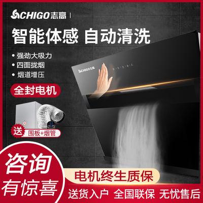 【专供】志高家用抽油烟机侧吸式自动清洗体感触控壁挂式油烟机