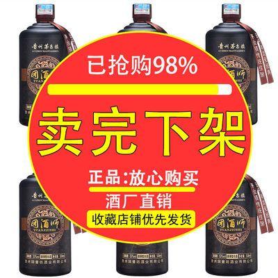 【团酒师】贵州酱香型53度粮食白酒原浆老酒整箱酒水500ml*1/6瓶
