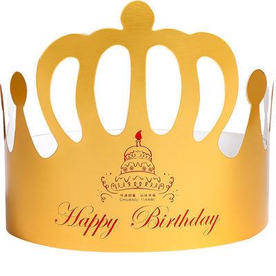 皇冠生日帽子蛋糕装饰成人儿童生日蛋糕帽金色卡派对帽Paty装饰品