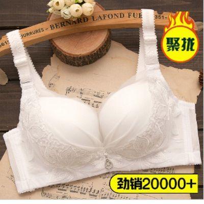 白色性感内衣女无钢圈收副乳文胸白色蕾丝调整型聚拢厚款小胸罩