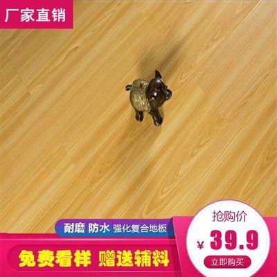 强化复合木地板家用12mm卧室地暖耐磨防水环保仿实木地板厂家直销【3月5日发完】